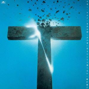 森田童子/マザー・スカイ-きみは悲しみの青い空をひとりで飛べるか-