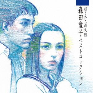 森田童子/ぼくたちの失敗 森田童子ベストコレクション