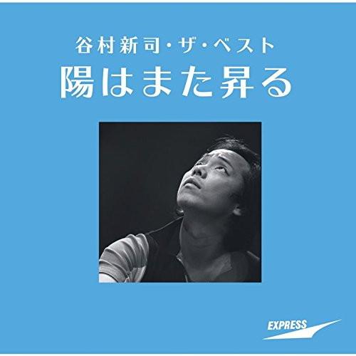 谷村新司/谷村新司・ザ・ベスト〜陽はまた昇る〜