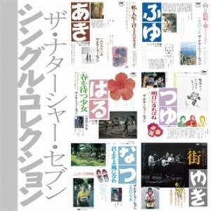 ナターシャー・セブン/シングル・コレクション(「シングル文庫」+8)