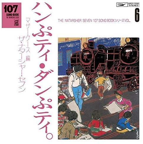 ナターシャー・セブン/107 SONG BOOK VOL.6 ハンぷティ・ダンぷティ。マザーグース編