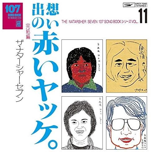 ナターシャー・セブン/107 SONG BOOK VOL.11 想い出の赤いヤッケ。完結編