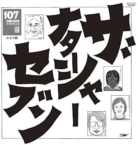 ナターシャー・セブン/107 SONG BOOK シリーズ完成記念発表会 おまけ編