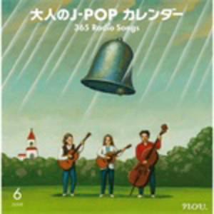 大人のJ-POPカレンダー 365 Radio Songs(6月編)