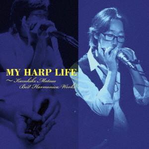 MY HARP LIFE 〜Kazuhiko Matsuo Best Harmonica Works