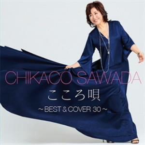 沢田知可子/こころ唄〜Best&Cover 30〜