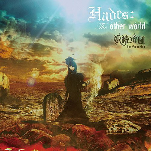 妖精帝國/Hades:The other world(DVD付)