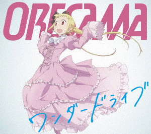 ORESAMA/TVアニメ『アリスと蔵六』OPテーマ「ワンダードライブ」