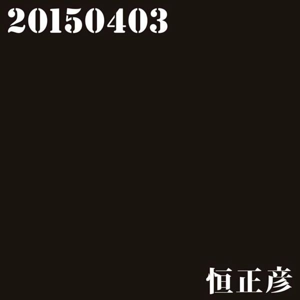 恒正彦/20150403(DVD付)