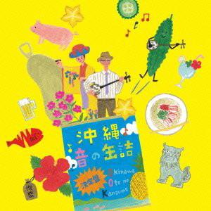 沖縄 音の缶詰決定盤