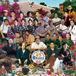 キャンパスレコード45周年記念アルバム〜決定盤!沖縄の歌〜