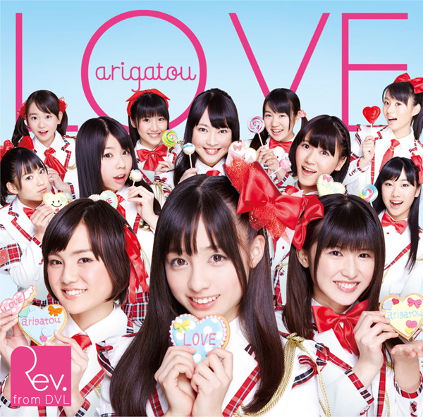 Rev.from DVL/LOVE-arigatou-(Type-B)(DVD付)