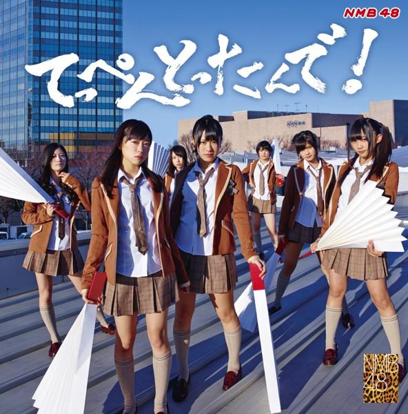NMB48/てっぺんとったんで!(Type-M)(DVD付)