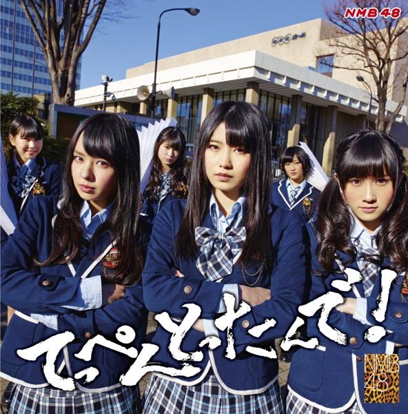 NMB48/てっぺんとったんで!(Type-B)(DVD付)