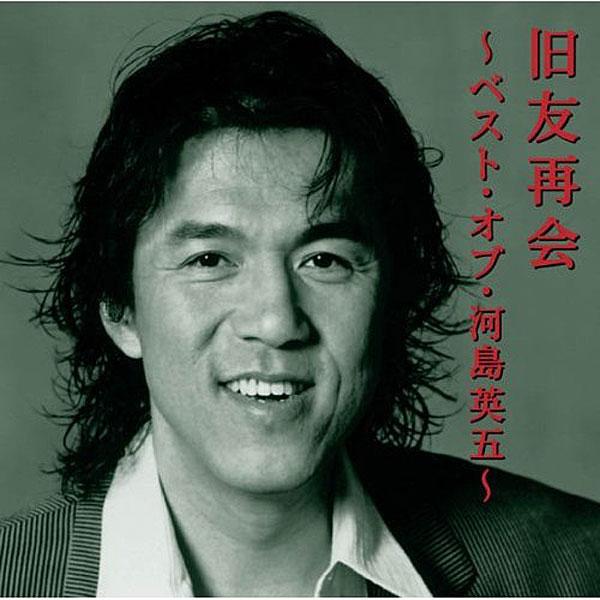 河島英五/永遠の詩〜ベスト・オブ・河島英五〜