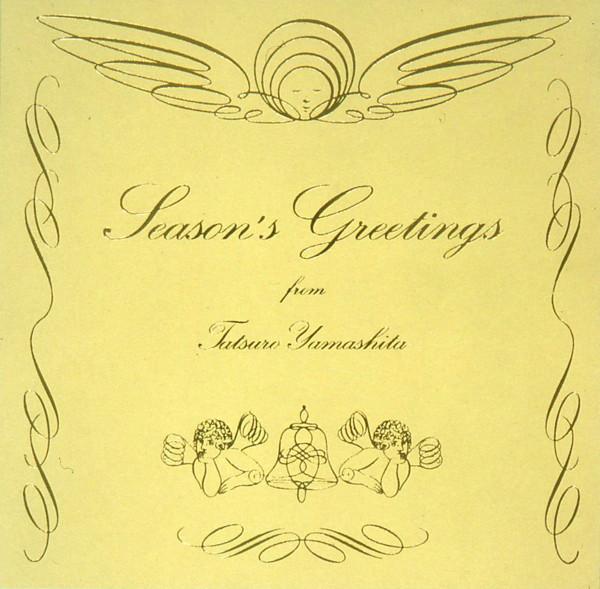 山下達郎/SEASON'S GREETINGS(20th ANNIVERSARY EDITION)