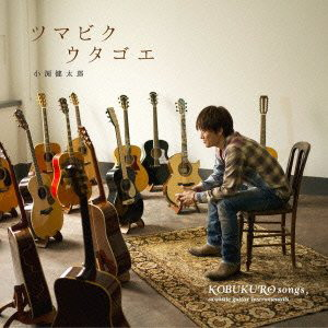 小渕健太郎/ツマビクウタゴエ〜KOBUKURO songs, acoustic guitar instrumentals〜