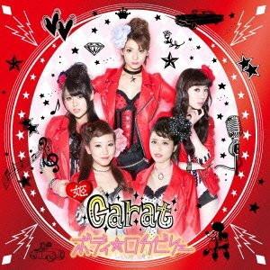 姫carat/ボディ・ロカビリー(初回限定盤C)