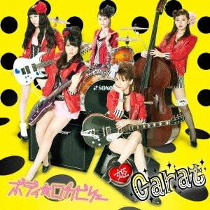 姫carat/ボディ・ロカビリー(通常盤)
