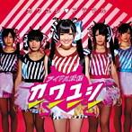 アイドル妖怪カワユシ/カワユシ・アラワル(初回限定盤A)