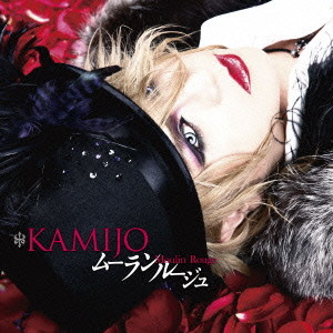 KAMIJO/Moulin Rouge
