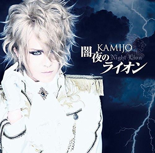 KAMIJO/闇夜のライオン