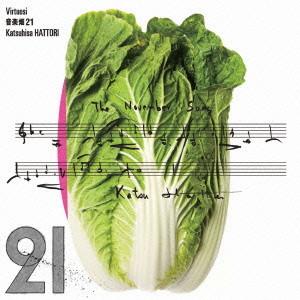 服部克久/音楽畑21 Virtuoso