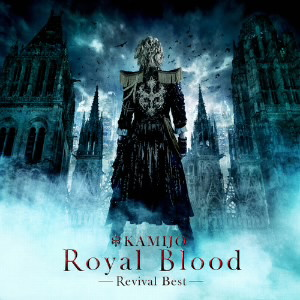 KAMIJO/Royal Blood 〜Revival Best〜