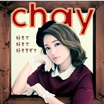 chay AS_TEARS_GO_BY