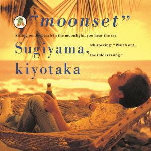 杉山清貴/moonset(優しくなれるまで)