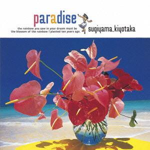 杉山清貴/paradise〜夏の恋を続けよう〜(デジタル・リマスター)