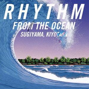 杉山清貴/RHYTHM FROM THE OCEAN(デジタル・リマスター)