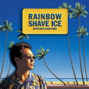 杉山清貴/RAINBOW SHAVE ICE(デジタル・リマスター)