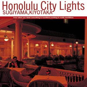 杉山清貴/Honolulu City Lights(デジタル・リマスター)