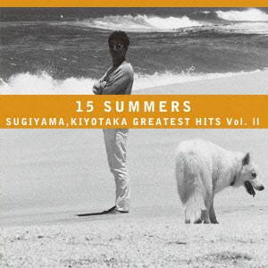 杉山清貴/15 SUMMERS SUGIYAMA,KIYOTAKA GREATEST HITS Vol.II(デジタル・リマスター)