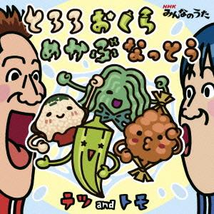 テツandトモ/NHKみんなのうた「とろろおくらめかぶなっとう」