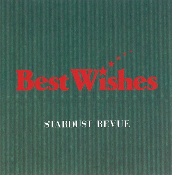 スターダスト・レビュー/Best Wishes(UHQCD)