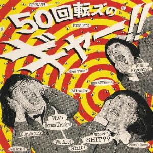 50回転ズ/『50回転ズのギャー!!+15』〜10th Anniversary Edition〜(通常盤)