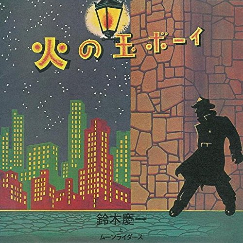 鈴木慶一とムーンライダース/火の玉ボーイ〜40周年記念デラックス・エディション