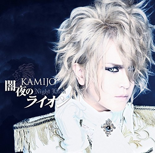 KAMIJO/闇夜のライオン(初回限定盤B)(DVD付)