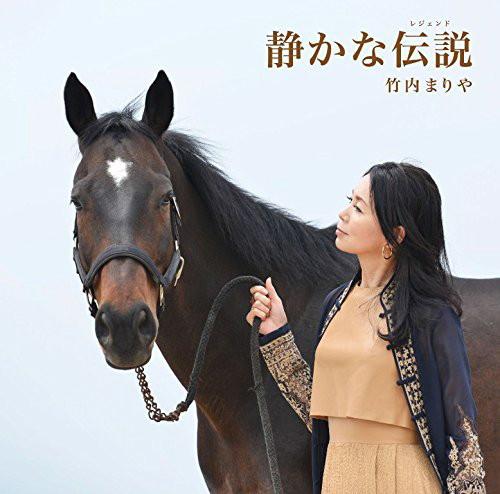 竹内まりや/静かな伝説(レジェンド)(初回限定盤)(DVD付)