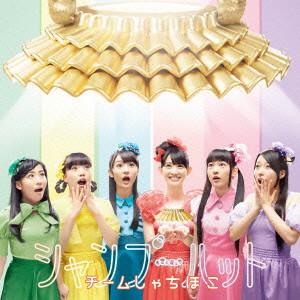 チームしゃちほこ/シャンプーハット(初回限定名古屋盤)(DVD付)