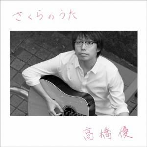高橋優/さくらのうた(期間生産限定盤)(DVD付)