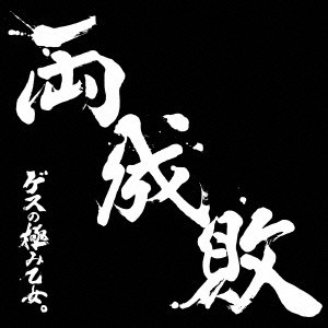 ゲスの極み乙女。/両成敗(初回生産限定盤)(DVD付)