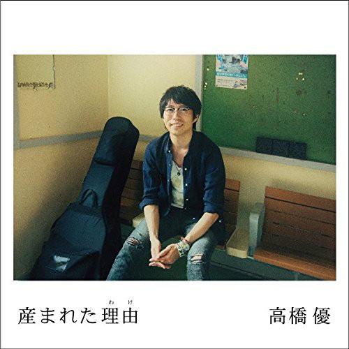 高橋優/産まれた理由(期間限定盤)(DVD付)
