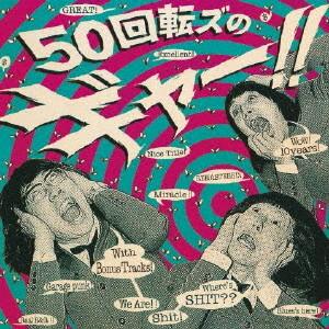 50回転ズ/『50回転ズのギャー!!+15』〜10th Anniversary Edition〜(初回限定盤)(DVD付)