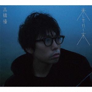 高橋優/来し方行く末(期間限定盤)(DVD付)