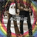 昭和青春グラフィティ「あの頃の歌」