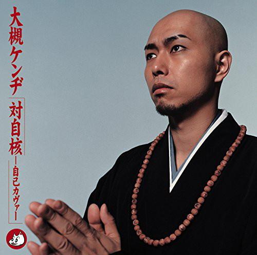 大槻ケンヂ/対自核-自己カヴァー-(DVD付)