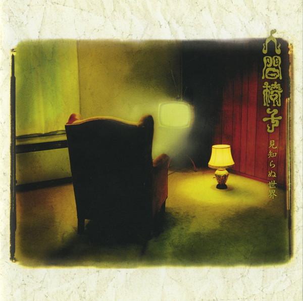 人間椅子/見知らぬ世界